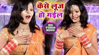Nikhil Yadav का नया सबसे हिट गाना 2019 - Kaise Luj Ho Gail - Bhojpuri Hit Song 2019