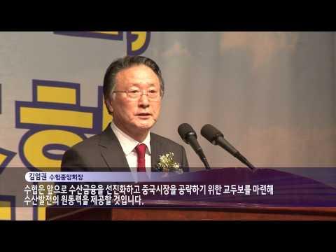 제24대 김임권 수협중앙회장 취임