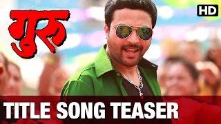 Download Hindi Video Songs - Guru Title Song Official Teaser | Ankush Chaudhari, Urmila Kanetkar Kothare | Sanjay Jadhav