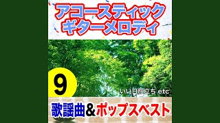 Provided to YouTube by TuneCore Japan 夢想花 · Nomura aki アコースティックギターメロディ 歌謡曲&ポップスベスト9 ℗ 2019 Nomura aki Released on: ...