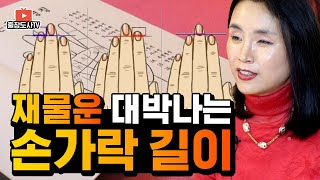 [출장도사] 손가락 길이로 보는 나의 운명 재물운 feat. 말년에 대박나는 손금