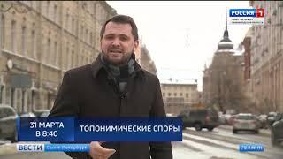 Смотреть видео Вести Санкт Петербург  Выпуск 20 45 от 29 03 2019 онлайн