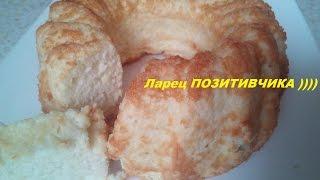 Ангельский бисквит (бисквит из яичных белков) / Angel food cake (sponge cake made of egg whites)