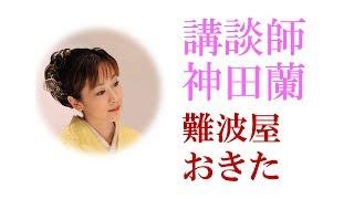 【講談】神田蘭 恋する日本史