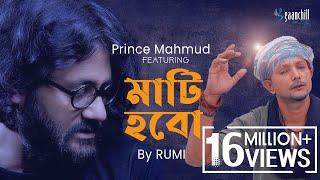 Mati Hobo Mati  | Prince Mahmud ft. Rumi | Adda