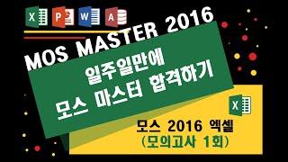 01_MOS2016 엑셀(EXPERT)_모의고사 1회 …