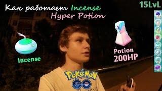 Как владельцы баров разводят геймеров игры Pokemon Go? Сколько зарабатывает игра Pokemon Go в день?