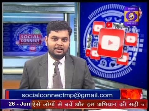26/06/2018 | SOCIAL CONNECT | DD NEWS MP SECIAL BULLETIN  | ANKUR JAIN  |