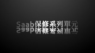 【Saab保修廠】(1) 如何換機油?50分鐘徹底搞懂引擎潤滑系統!
