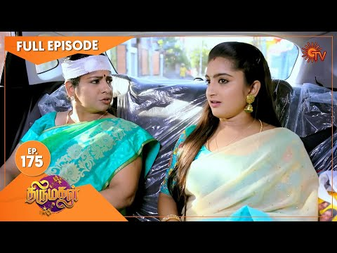 Thirumagal - Ep 175 | 22 May 2021 | Sun TV Serial | Tamil Serial