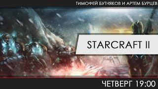StarCraft II - Тяжелые аргументы