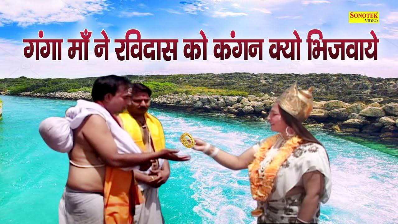 गंगा माँ ने रविदास को कंगन क्यों भिजवाए   संत रविदास और गंगा माँ की कहानी   Sant Ravi Das Ki Kahani