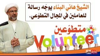 الشيخ هاني البناء يوّجه رسالة ✉️ للعاملين في المجال التطوّعي (جمعيات - صناديق - مؤسسات دينية - أخرى)