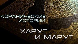 Коранические истории в ИКЦ Киева. Харут и Марут