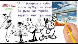 SkyWay. Вопросы. Татьяна Соловьёва-Юдина(, 2015-11-14T07:11:31.000Z)