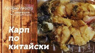 Карп по Китайськи в кисло солодкому соусі
