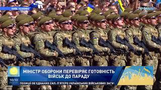 Міністр оборони Полторак вперше в історії вітав учасників параду словами