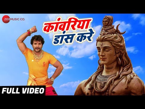 कांवरिया डांस करे Kawariya Dance Kare | Full Video | Khesari Lal Yadav Bol Bam Songs 2018