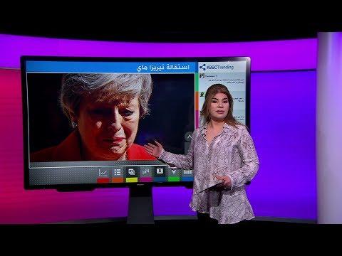 دموع رئيسة الوزراء البريطانية تغالبها في خطاب الاستقالة  - نشر قبل 30 دقيقة