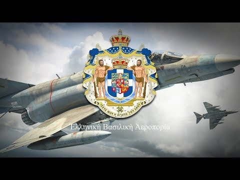 "Kingdom of Greece (1832-1973) Royal Hellenic Air Force ""Αεροπόρος/The Aviator"""