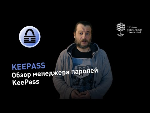 Обзор менеджера паролей KeePass