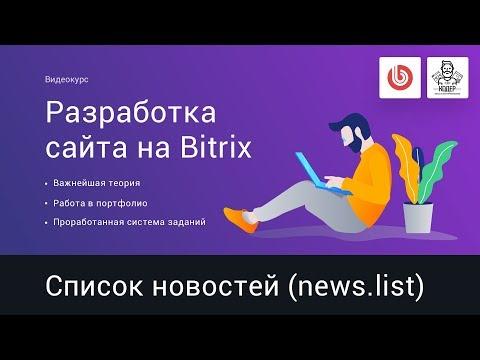 10# Компонент News.list (список новостей) | Видеокурс: Создание сайта на 1С Битрикс