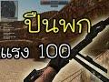 PB ปืนพกแรง 100 แรงเท่าบาเรต !!