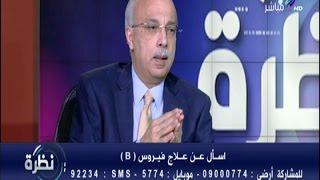 أستاذ كبد: مصر حققت إعجازا في مكافحة فيروس سي (فيديو)