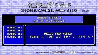 イニシエダンジョン - OOST - Ver.1.00 『BONUS TRACK 2 』