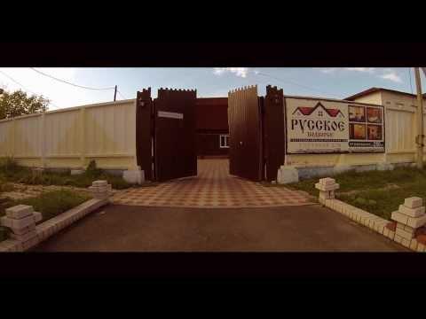 Русское подворье г Заринск (гостиница,банька,банкетный зал) сот.89831722916