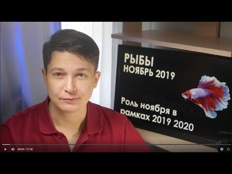 Рыбы Ноябрь - Гуляли ночь и день.. гороскоп на месяц  Ноябрь  2019 для рыб. /  Павел Чудинов