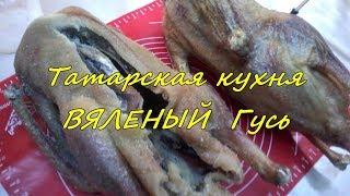 Вяленный гусь.Татарская национальная кухня. Какланган каз  - старинный способ заготовки.