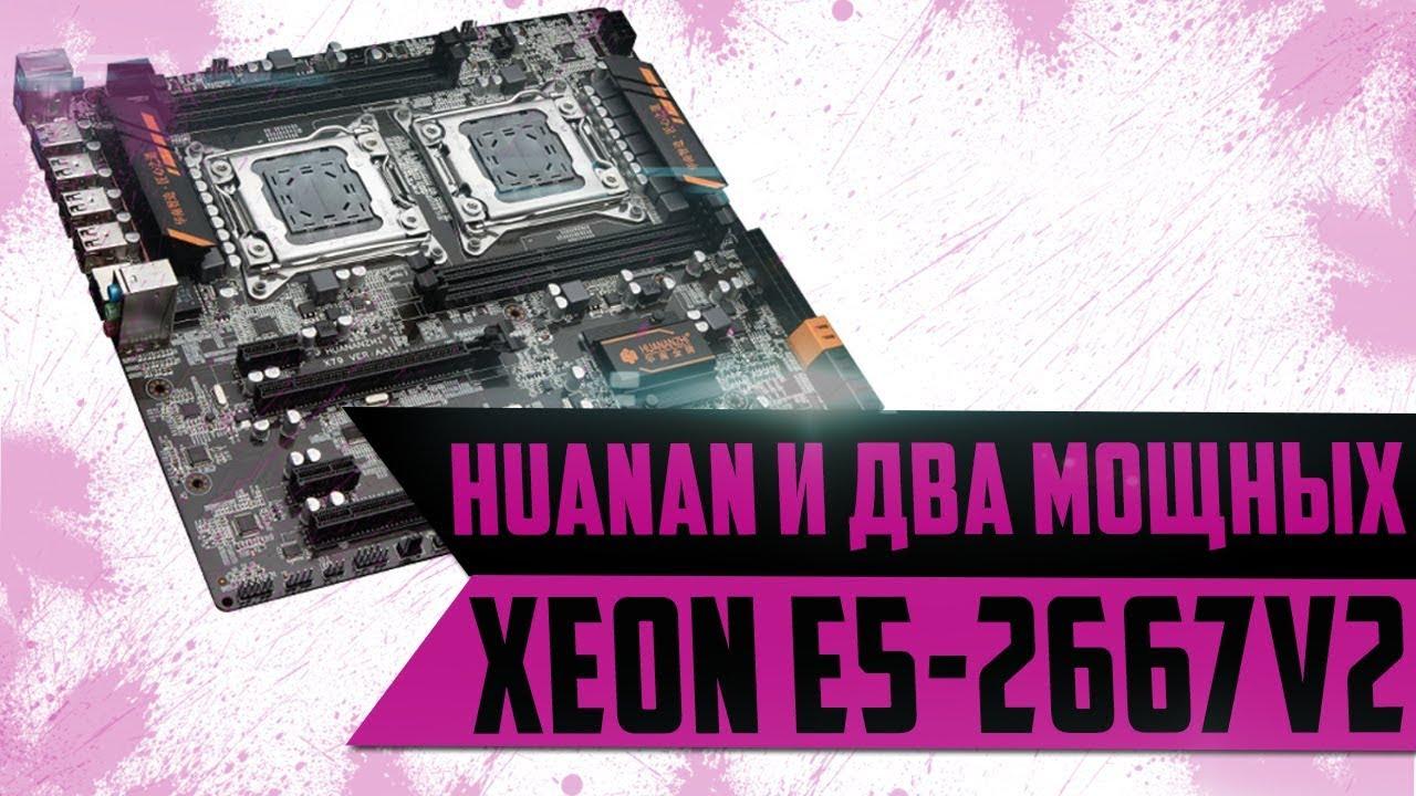 Huananzhi и два мощных е5 2667v2