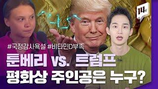 올해 노벨상 관전 포인트 콕콕! 짚어드림(국정감사욕설, 비타민D부족) / 14F