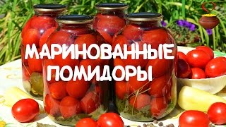 Маринованные помидоры - рецепт на зиму