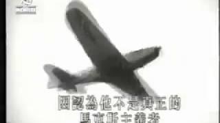 中共建國 红色中国崛起 Red China Regime History Chinese News