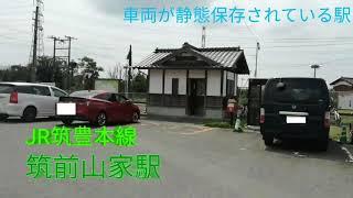 (916)JR筑豊本線(原田線) 筑前山家駅 【駅訪問】