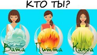 Аюрведа-ТЕСТ! Кто ты — Ветер, Огонь или Земля?
