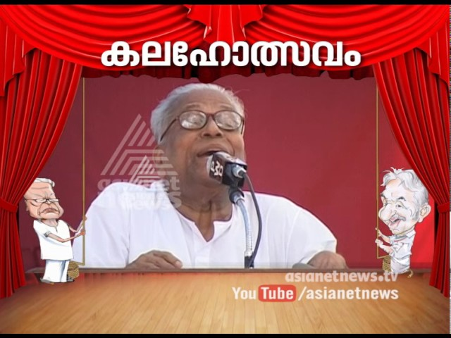 VS Achuthanandan singing song| Chitram Vichitram