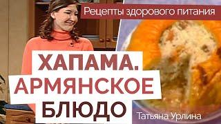 Хапама. Армянское блюдо | Простые видео рецепты здорового питания