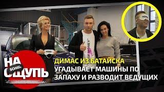Шоу «На ощупь»: Димас из Батайска угадывает машины по запаху и разводит ведущих / Somanyhorses.ru