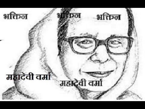 ISC HINDI KAHANI*BHAKTIN BY MAHADEVI VERMA*भक्तिन* महादेवी वर्मा