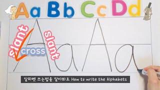 알파벳 쓰는 방법 차근차근히 알아봐요!  How to …
