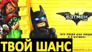 ЛЕГО ФИЛЬМ: БЭТМЕН 2017 минифигурки СМОТРЕТЬ и НЕ ПРОПУСТИТЬ THE LEGO BATMAN MOVIE(ЛЕГО ФИЛЬМ БЭТМЕН 2017 МИНИФИГУРКИ МОЖНО СМОТРЕТЬ НА РУССКОМ ПОЛНОСТЬЮ ВСЮ КОЛЛЕКЦИЮ. В ЭТОМ ВИДЕО УЗНАЙ..., 2017-02-17T11:37:27.000Z)