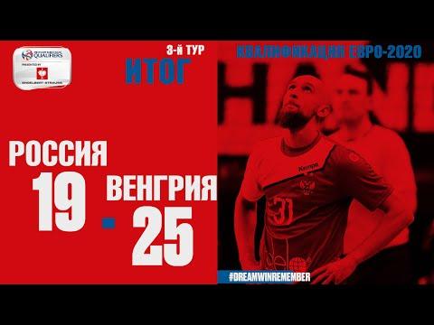 Россия – Венгрия. Лучшие моменты матча