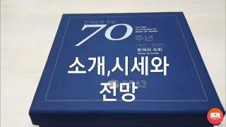 [화폐수집]한국은행 70주년 프루프급주화 소개와 시세,…
