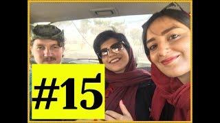 ВДТ  #15 / Иранские студентки автостопщицы