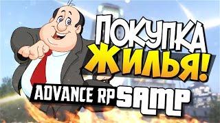 Покупка жилья! - SAMP (Advance RP White) #3