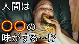 【衝撃】「好物は人肉バーガー」 店の客にも食べさせた驚愕の食人鬼!!