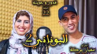 بوناني عويشا علام ولله ماتفوتش هاد الحلقة thumbnail